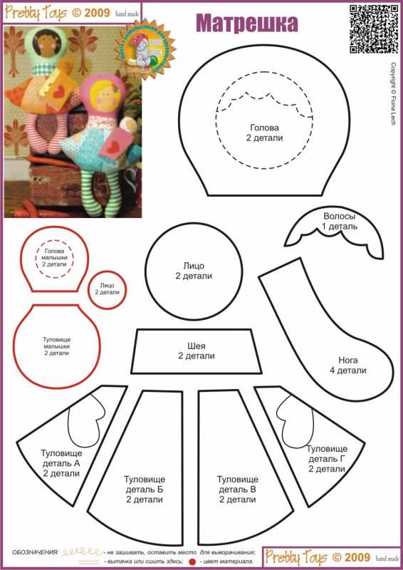 photo relating to Printable Rag Doll Patterns named Matryoshka Doll Printable Behavior Plushie Styles